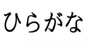 Table des Hiragana Japonais