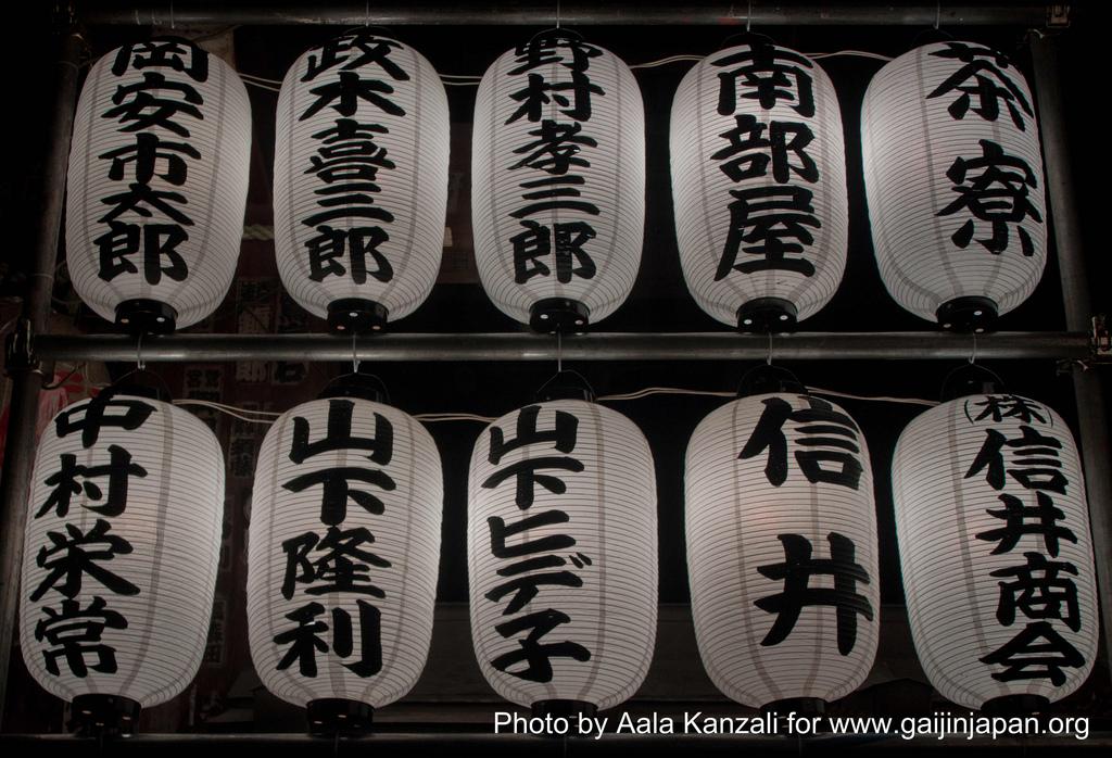 japanese lanterns kanji