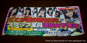 japanese schoolgirl cafe akihabara tokyo - flyer