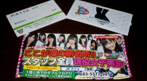 Ecolière Japonaise –  le café à Akihabara: j'ai testé