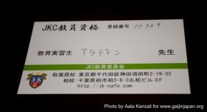 japanese schoolgirl cafe akihabara tokyo - sensei card