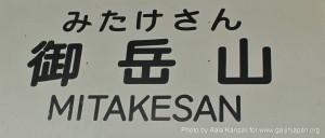 mt mitake mt hinode hiking & onsen - mitake san sign