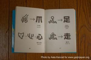 kanji starter volume 1, japanese kanji, kanji japonais