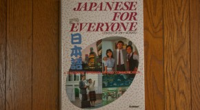 Japanese for Everyone – A functional approach to daily communication: Learn Japanese