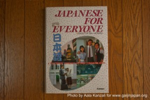 japanese for everyone 300x200 Japanese for everyone – A functional approach to daily communication: Apprendre le Japonais