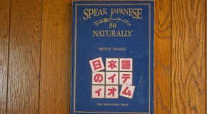 Speak Japanese Naturally, the book to help you to speak the daily Japanese
