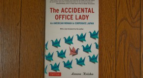 The accidental office lady: comment une Américaine est devenu une Office Lady au Japon