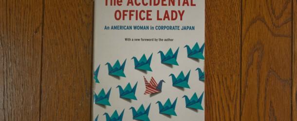 The accidental office lady: comment une Américaine est devenu une Office Lady au Japon