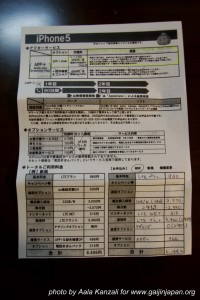 Facture I-phone 5 japon