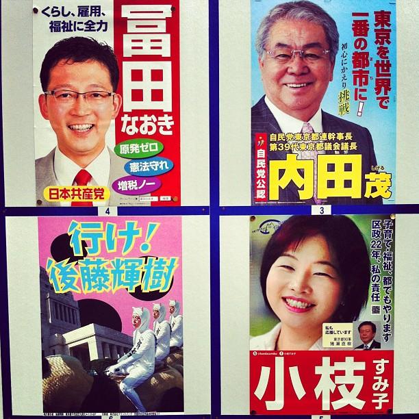 la politique au Japon - les hommes et les femmes politique (14)