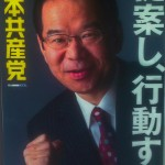 les politiques au Japon - communiste cravate de clown
