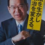 les politiques au Japon - communiste la main sur le coeur