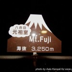 Ascension Mont Fuji (7)