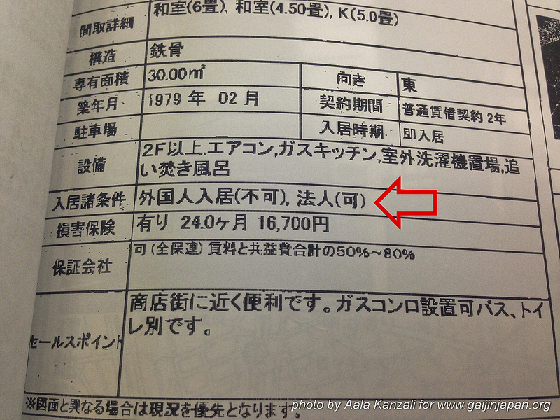 louer un logement au Japon - pas de Gaikokujin