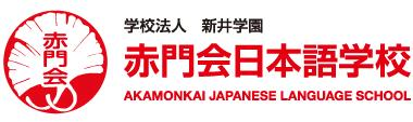 AKAMONKAI_logo[1]