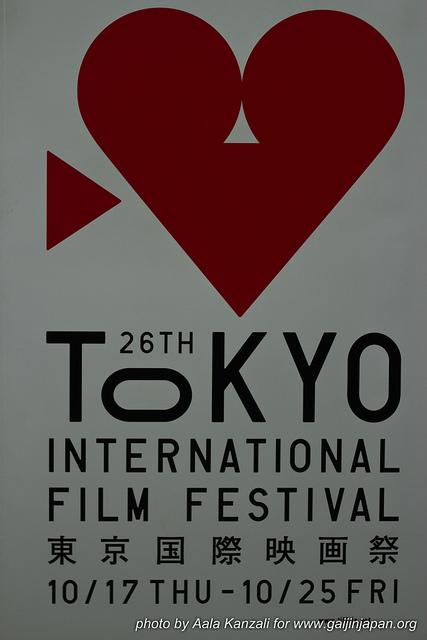 TIFF 2013 - logo