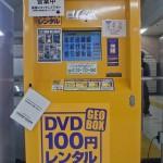 distributeur de DVD au Japon
