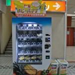 distributeur de banane au Japon