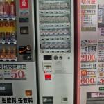 distributeur de billets de train au Japon