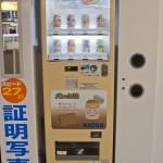 distributeur de gâteaux en boites de conserve au Japon