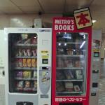 distributeurs de livres au Japon