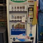 distributeurs de piles au Japon