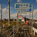 Tokyo Nikko Toshogu à pieds - tochigi