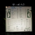 kujiraya shibuya menu devanture
