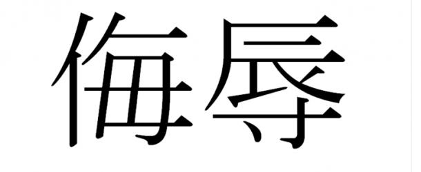 28 insultes et gros mots en japonais, les Bujoku