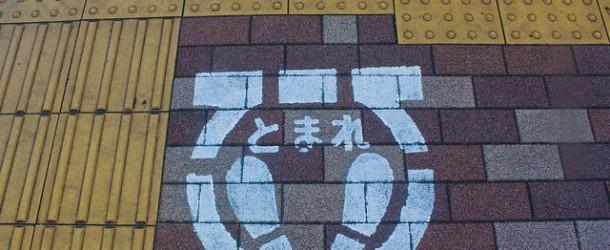 Partir au Japon en étant 1 personne à Mobilité Réduite (PMR) ou handicapée