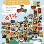 Gotochi Cards Japon