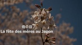 La fête des mères au Japon – Haha no Hi