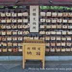 Sanctuaire Meiji Jingu - ema ema