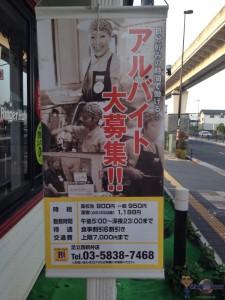 arubaito au Japon