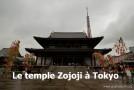 Zojoji, le temple bouddhiste à Tokyo
