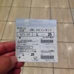 cinéma japonais (4)