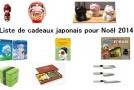 Liste de Noël 2014 sous le thème du Japon