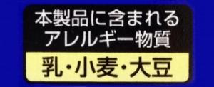 étiquettes allergies alimentaires au Japon