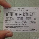 Aéroport de Tokyo Narita jusqu'au centre de Tokyo, les trajets (4)