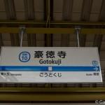Gotokuji à Tokyo (10)