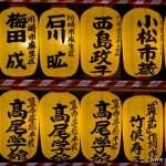 Mitama Matsuri la fête des lanternes à Yasukuni Tokyo (7)