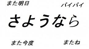 Au revoir en japonais, Sayonara et les autres expressions
