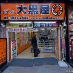 Kinken Shop au Japon (2)