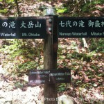 Mont Mitake randonnée à Tokyo (3)