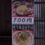 Ramen Halal à Tokyo Asakusa Naritaya (10)