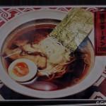 Ramen Halal à Tokyo Asakusa Naritaya (3)