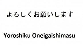 Que signifie «Yoroshiku Oneigaishimasu» en japonais?