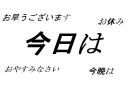 Bonjour en japonais, mais aussi bonsoir et bonne nuit