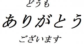 Merci en japonais, comment l'exprimer en toute situation