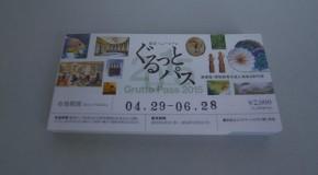 Grutto Pass pour profiter des musées de Tokyo